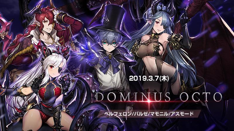 ブラウンダスト DOMINUS OCTO ベルフェロン / マモニル / アスモード