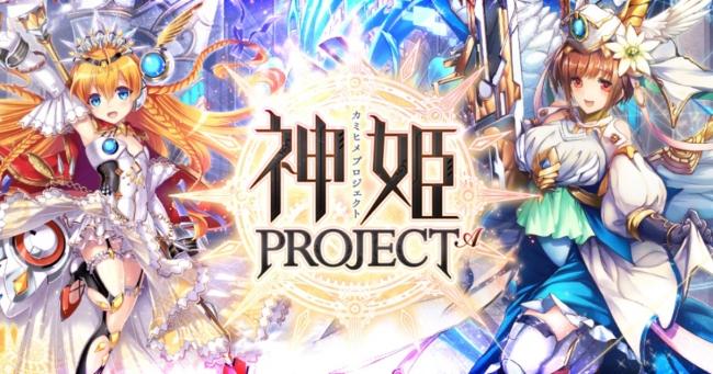神姫 PROJECT A kamihime project a