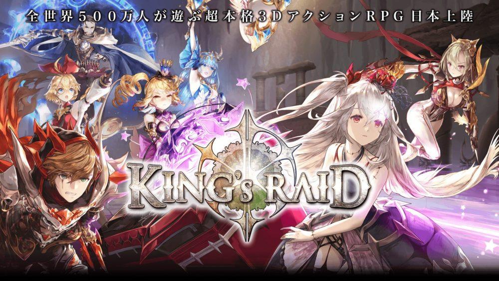 全世界500万人が遊ぶ超本格3DアクションRPG日本上陸 King'sRaid