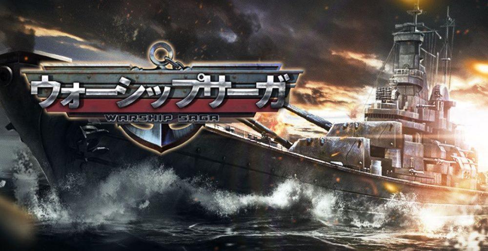 warshipsaga